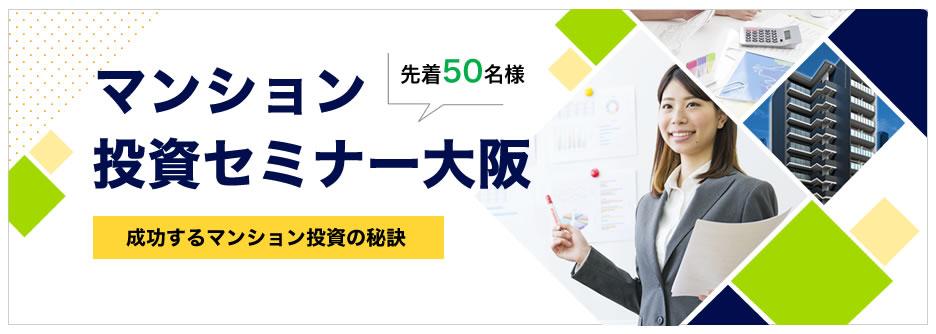マンション投資セミナー大阪