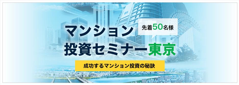 マンション投資セミナー東京